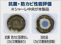 菌・カビの繁殖を抑制